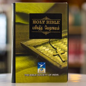 ENGLISH- TAMIL BIBLE