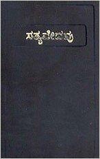 Kannada Bible(OV)