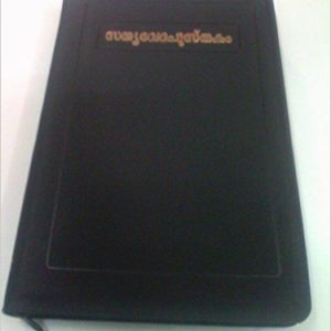 Malayalam Bible(OV) Rexin Zip cover