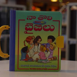 MY FIRST HANDY BIBLE(TELUGU)