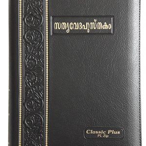 Malayalam Classic plus Zip