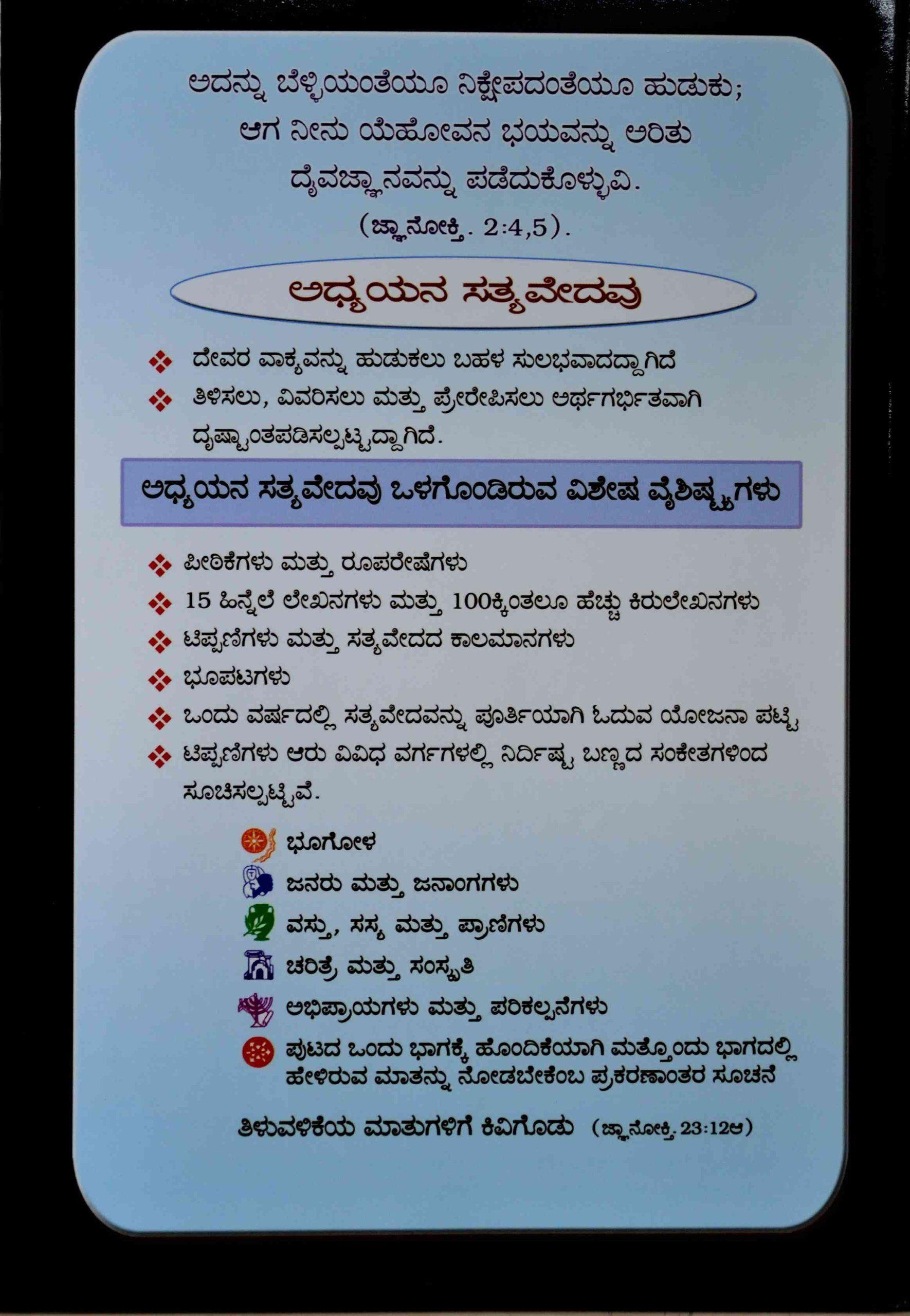 Kannada Study Bible HB.