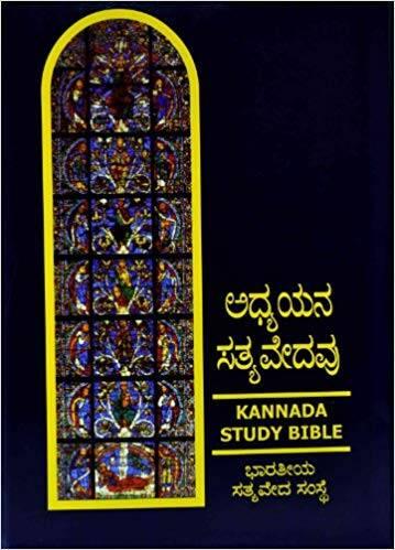 Kannada Study Bible HB