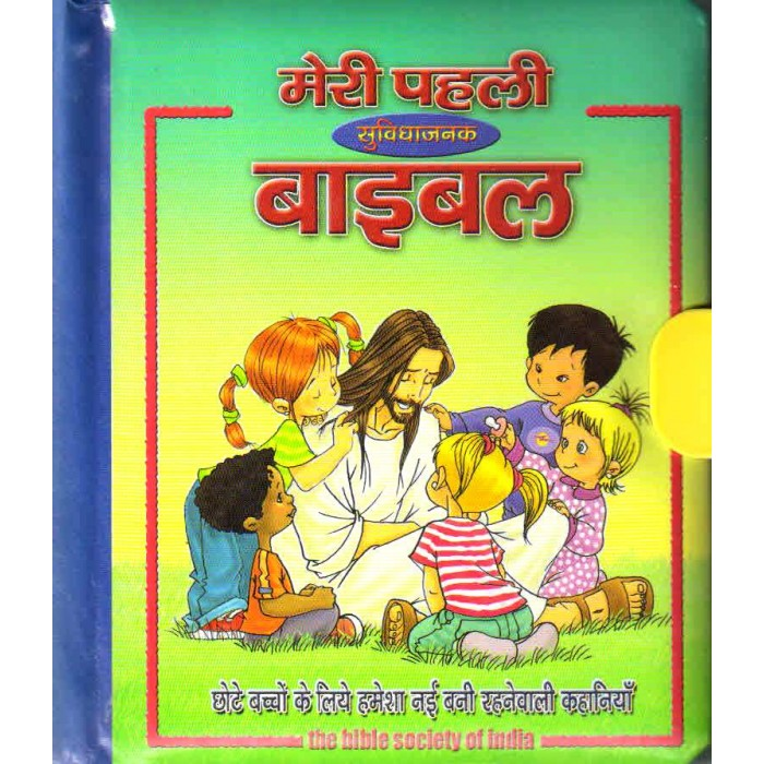 bibleshopindia | Just another WordPress site