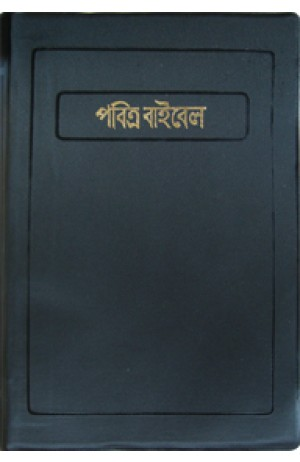 Assamese Bible