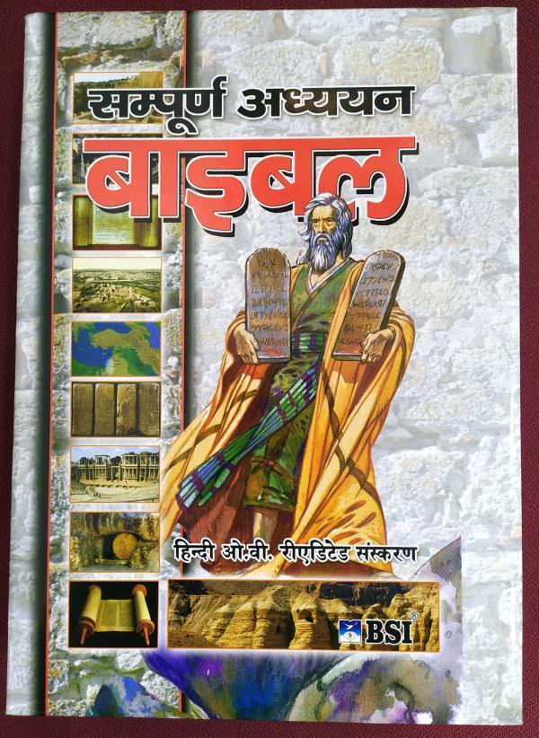 hindi study