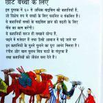 hindi Young Children's Bible 2