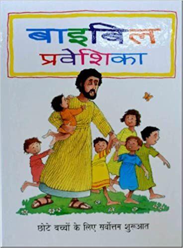 hindi Young Children's Bible