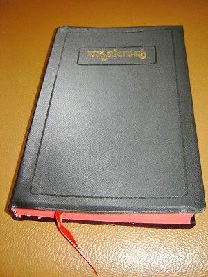 kannada bible 2