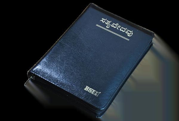 KANNADA Kannada Bible JV27ZTI 8122123422_9788122123425_4