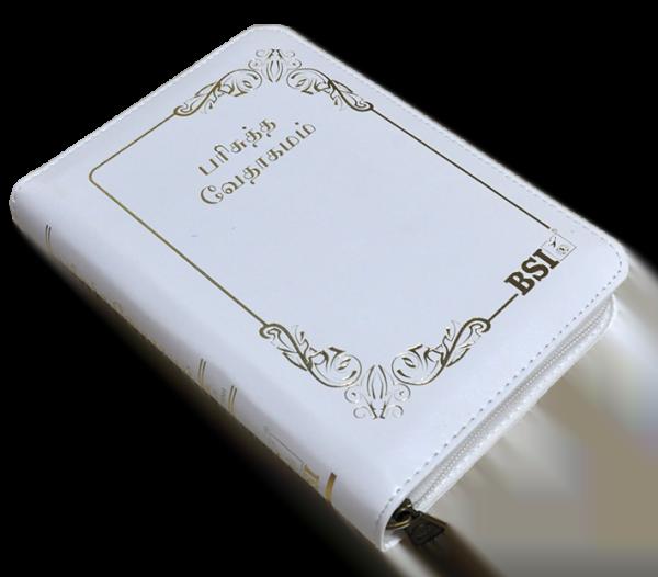 wedding bible BL Zip white2